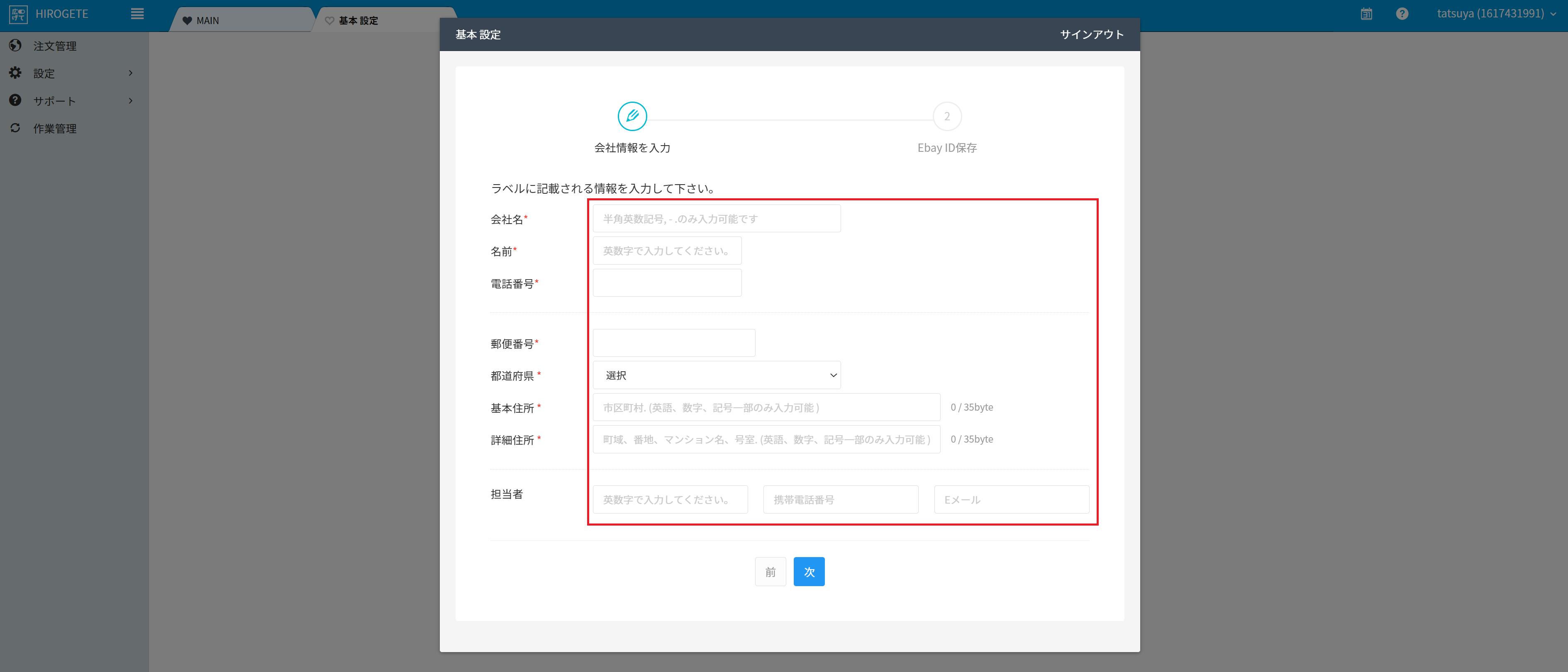 会社情報の登録画面