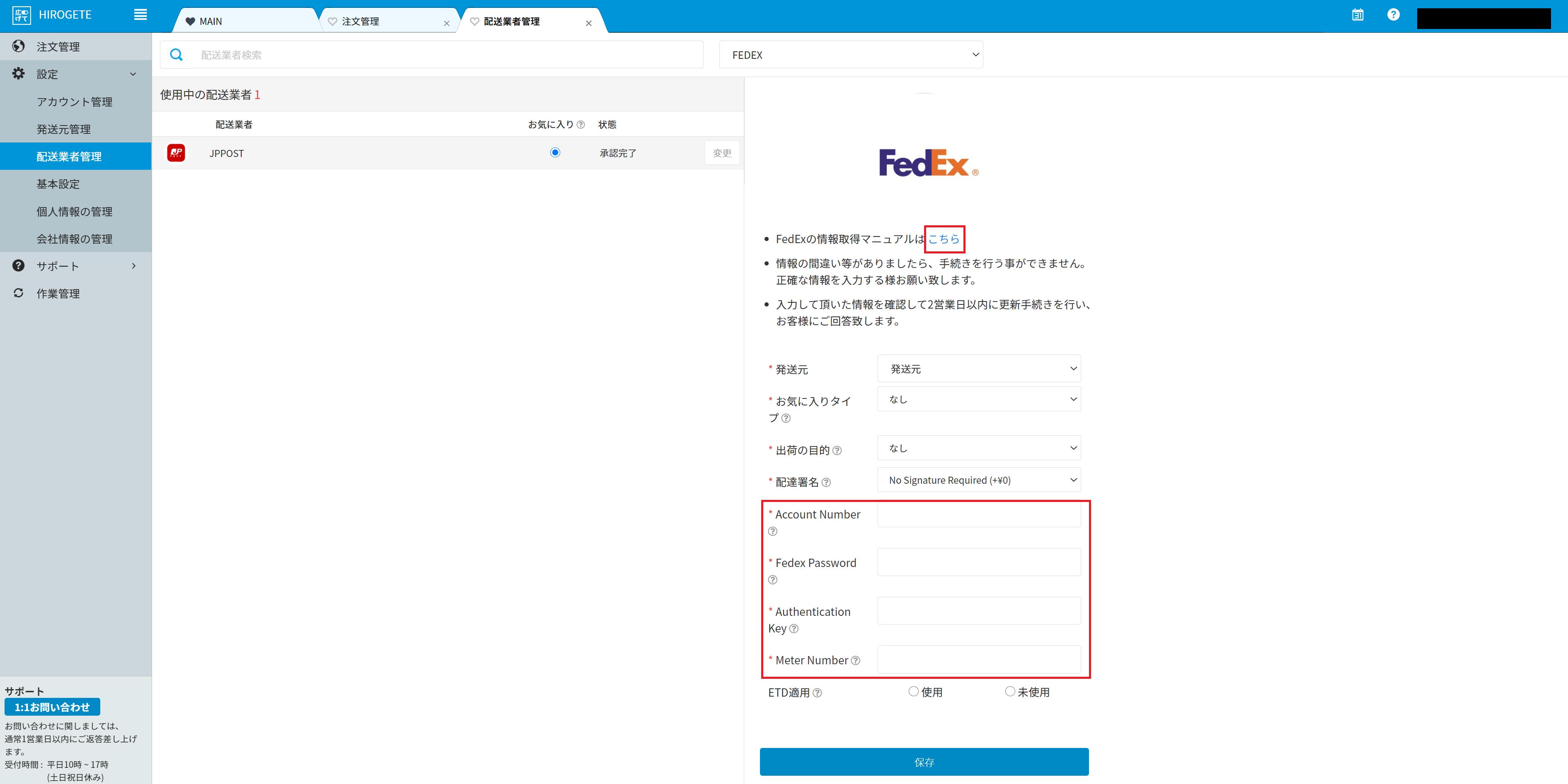 Fedexの追加画面